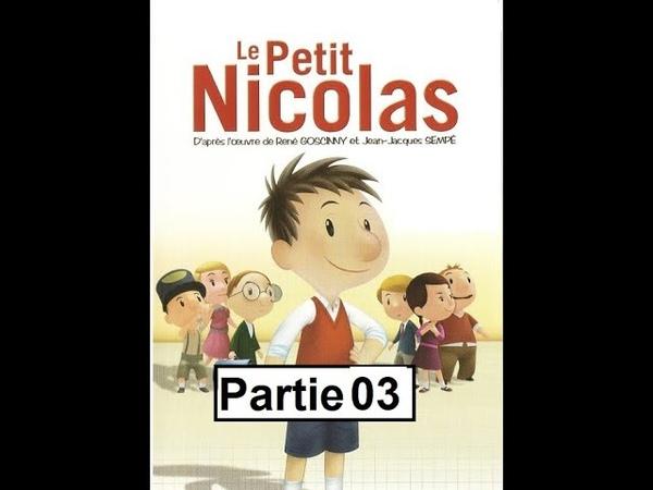 Le petit Nicolas - маленький николя (часть 3)