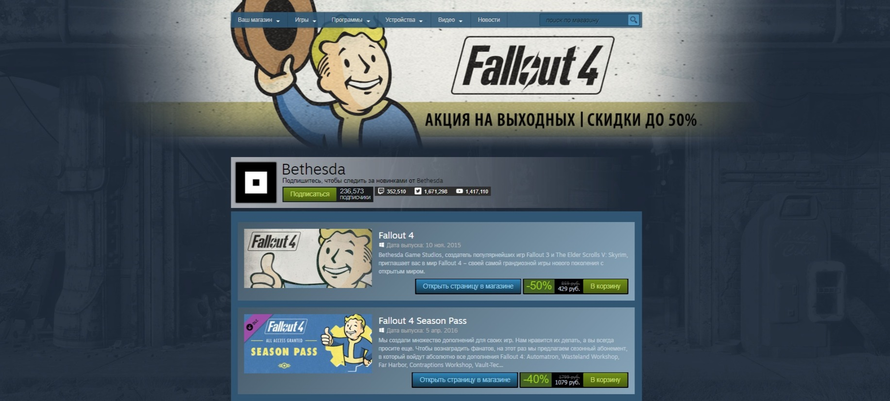 В Steam скидки на серию Fallout