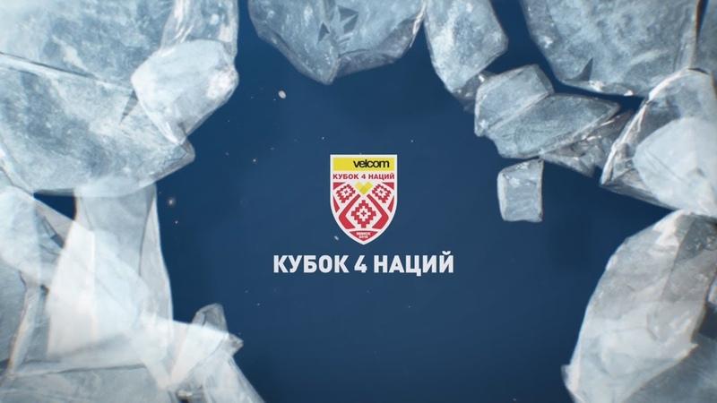 Знай своего соперника: Кубок 4-х наций velcom