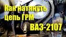 Как натянуть цепь ГРМ ВАЗ-2107