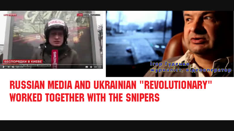 UKRAINE, FEBRUARY 2014 MAIDAN SNIPERS - SCUM TIME