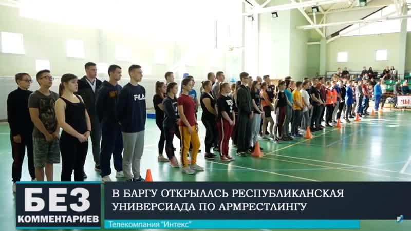 Без комментариев 19 04 19 Республиканская универсиада в БарГУ
