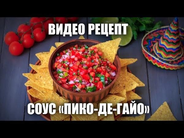 Мексиканский соус «Пико-де-гайо» — видео рецепт