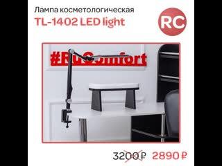 Лампа косметологическая TL-1402 LED light
