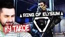 КАК HARD PLAY В RoE ПОИГРАЛ   Хард плей играет в Ring Of Elysium   НАРЕЗКА со стрима