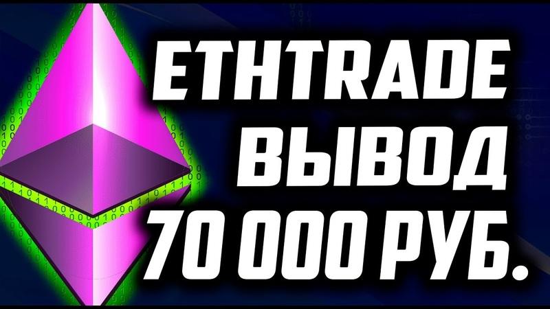 Ethtrade Club! Вывод 70 000 рублей 🔴 Как ЗАРАБОТАТЬ в интернете