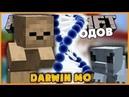 Обзор модов Minecraft Darwin Mod (Перезаливы с канала Гридас №3)