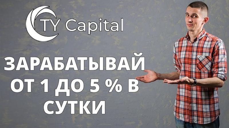 Ty Capital Investment обзор Зарабатывай от 1 до 5 % в сутки
