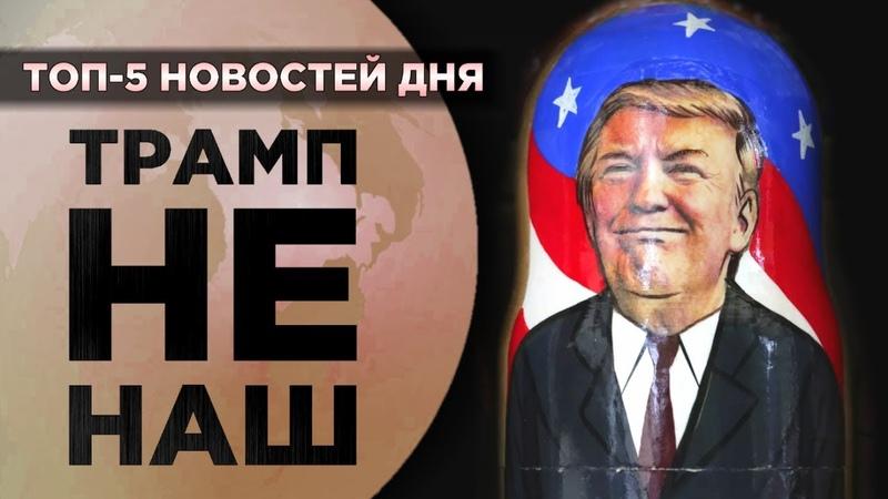 Газпром в опасности победа Трампа и блокировка карт Новости экономики