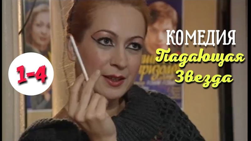 ОЧЕНЬ КЛАССНАЯ КОМЕДИЯ Падающая Звезда 1 4 серии Русские комедии фильмы