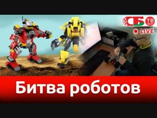 Турнир по робототехнике l СТРИМ
