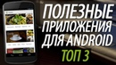 Полезные приложения для Андроид. ТОП 3 ПОДБОРКА.