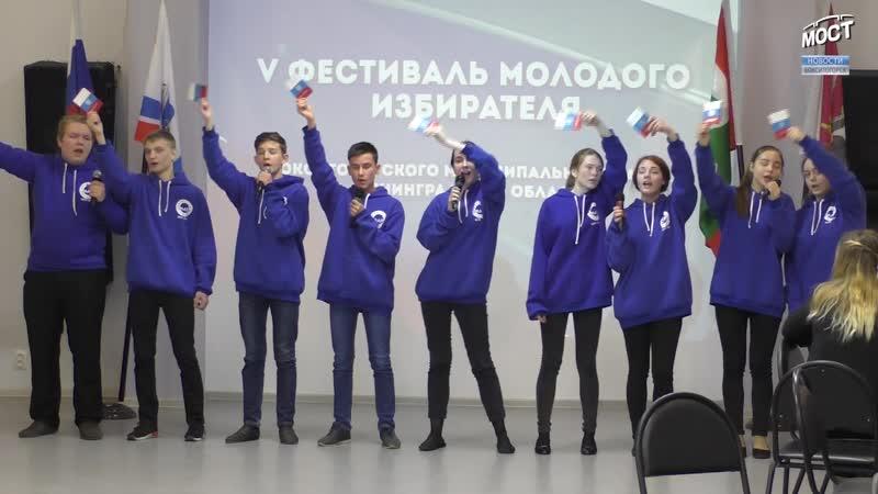 V Фестиваль молодых избирателей Бокситогорского района