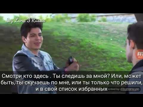 Soy Luna 2 разговор Маттео и Себастьяна 34 серия русские субтитры/Я Луна