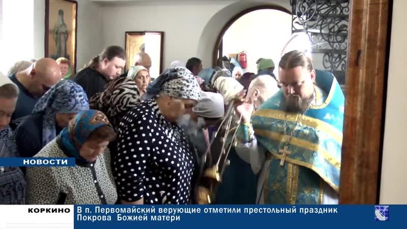 В Первомайском храме Покрова Божией матери отметили престольный праздник