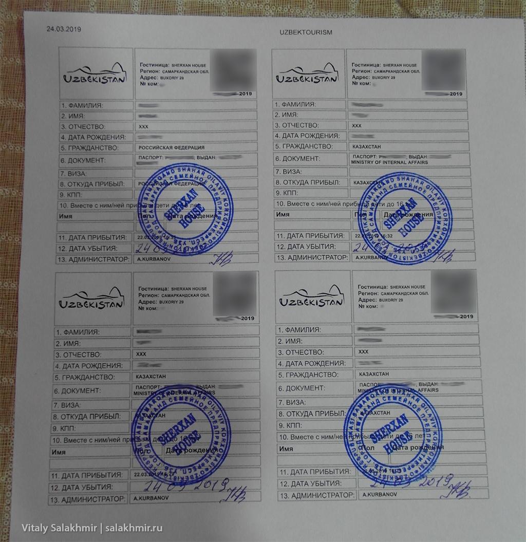 Регистрация в отеле Узбекистана, Самарканд 2019
