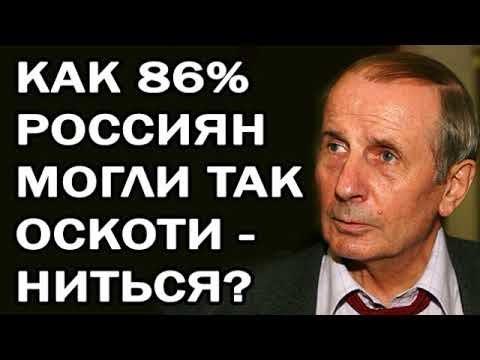Михаил Веллер KAK 86% POCCИЯH MOГЛИ TAK OCKOTИHИTЬCЯ