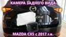 Штатная камера заднего вида на Mazda CX 5 с 2017 года выпуска, модель AVS327CPR( 196)