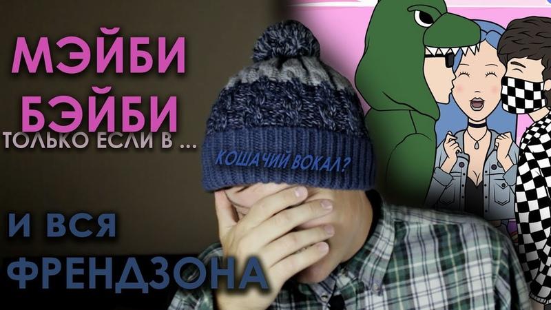 МЭЙБИ БЭЙБИ развратная школьница НОВЫЙ EP ФРЕНДЗОНА