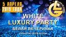 White Luxury Party Белая вечеринка в рамках акции от Life is Good