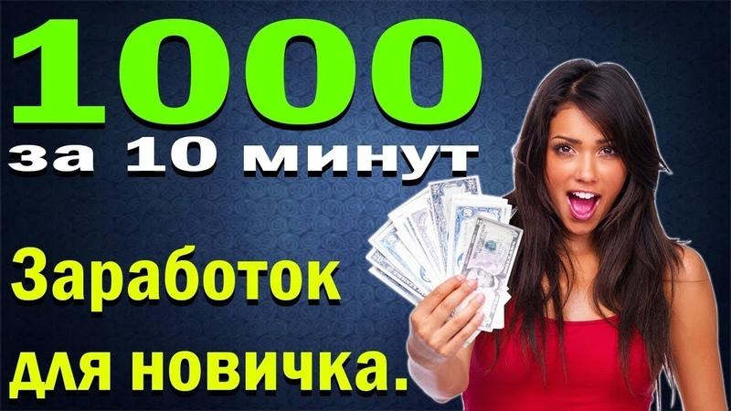 Как заработать в интернете от 500 до 1000 рублей в день без вложений!
