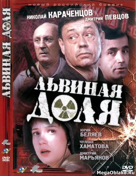 Львиная доля (2001/DVDRip)