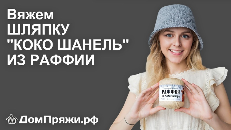 Шляпа Коко Шанель или французская панама. Вяжем из пряжи раффия от магазина ДомПряжи.рф » Freewka.com - Смотреть онлайн в хорощем качестве