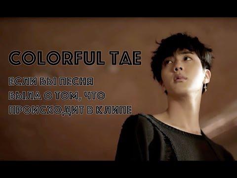 Colorful Tae - Fake Love (Если бы песня была о том, что происходит в клипе)