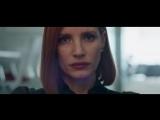 Опасная игра Слоун Miss Sloane моменты из фильма Английская версия