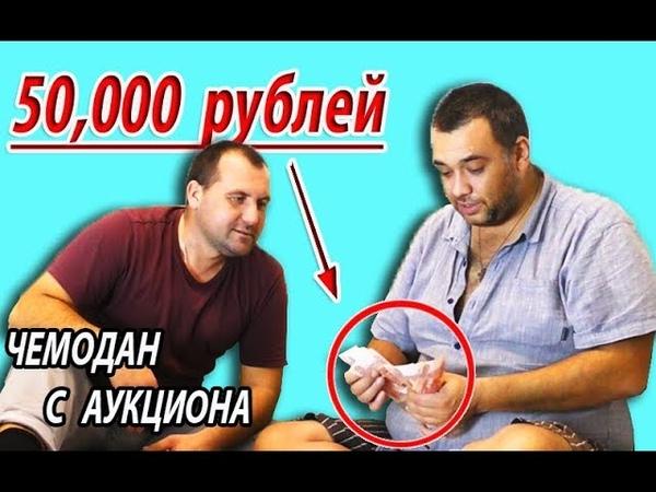 Купил на Аукционе потерянный чемодан Нашел 50 000 рублей