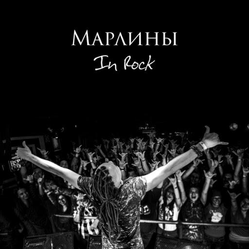 Марлины альбом In Rock