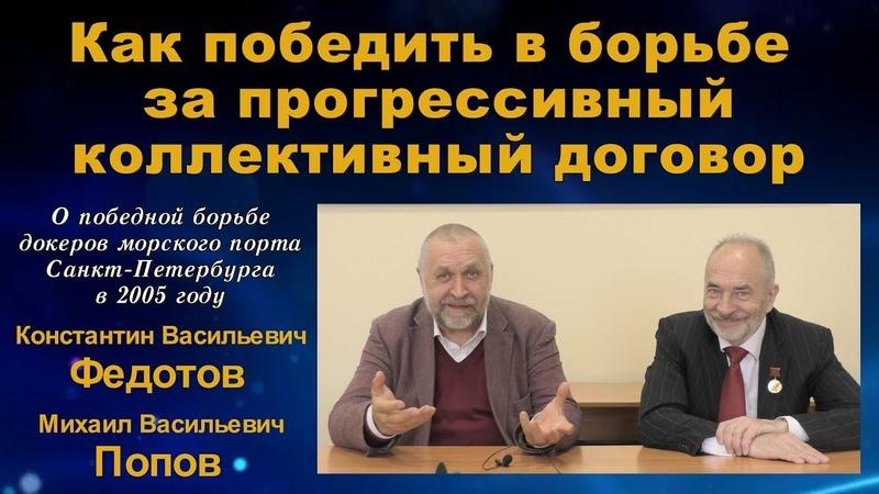 Как победить в борьбе за прогрессивный коллективный договор. К.В.Федотов, М.В.Попов.