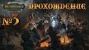ВСТРЕЧА С НИМФОЙ И ПОГОНЯ ЗА ТАРТУЧЧИО ♦ Pathfinder Kingmaker ♦ Прохождение 3 серия