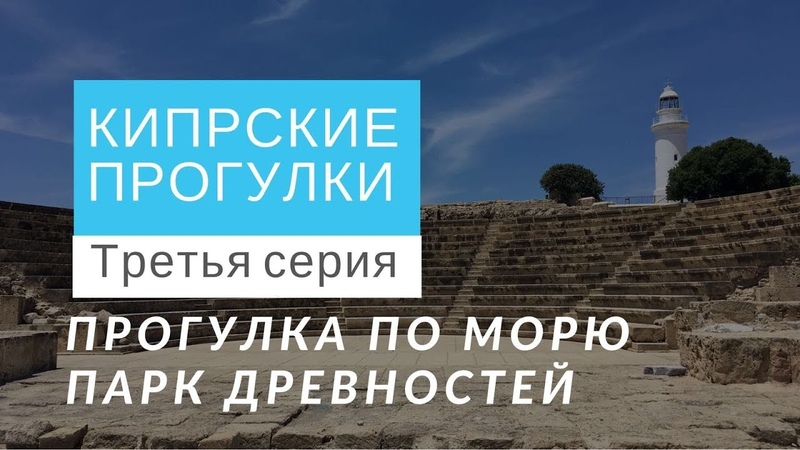 Кипрские прогулки | Прогулка по морю и Археологический парк