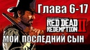 Red dead redemption 2 (PS4) прохождение от первого лица ГЛАВА 6-17 Мой последний сын