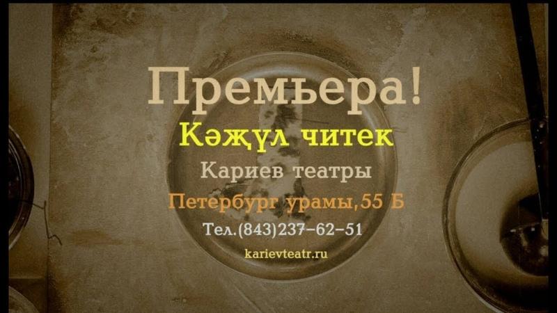 ПРЕМЬЕРА / КӘҖҮЛ ЧИТЕК / 30 НОЯБРЬ, 1 ДЕКАБРЬ