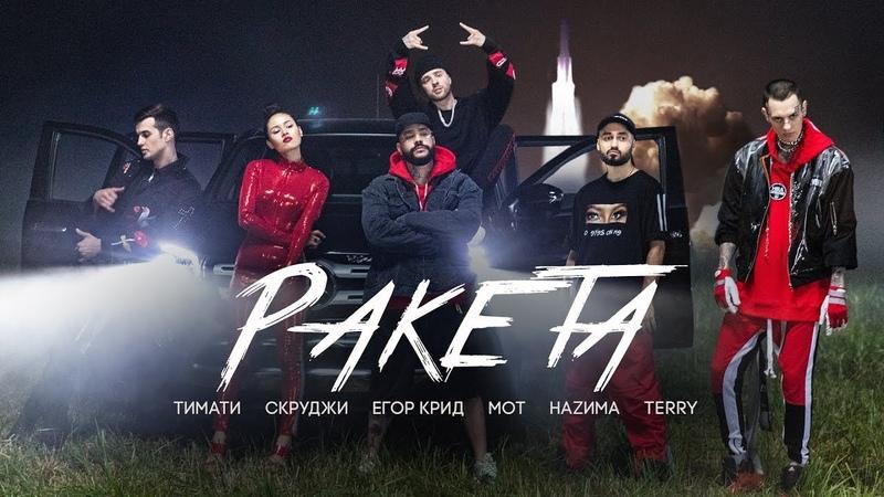 Тимати feat Мот Егор Крид Скруджи Наzима Terry Ракета премьера клипа 2018