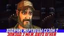 The Walking Dead(Ходячие Мертвецы)Сезон 2 Эпизод 2 Меж двух огней