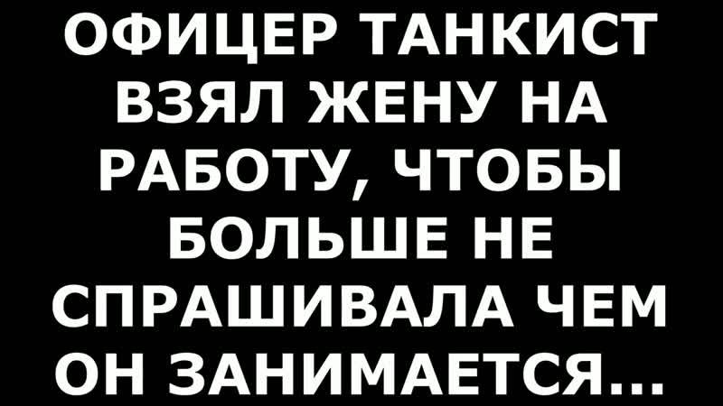 ТАНКИСТ ВЗЯЛ ЖЕНУ НА РАБОТУ -TANKMAN TOOK HIS WIFE TO WORK.mp4