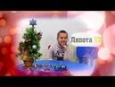 Поздравления Ляпота ТВ от Дианы Хрипанковой Сквирел МультСтудия Академия Волшебников, т 8908