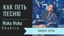Как петь песню Waka Waka