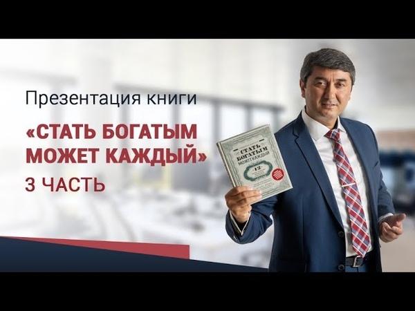 Презентация книги Саидмурода Давлатова в г. Бишкек. Часть 3.
