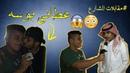 مقابلات الشارع واحد شطح عطاني بوسه 😨💔