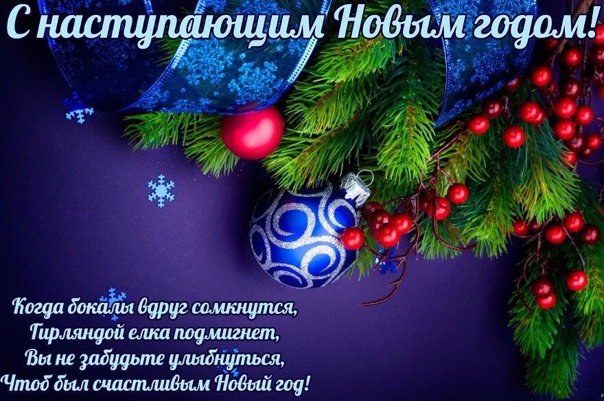 с наступающим Новым годом 2019