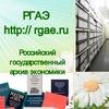 Российский государственный архив экономики