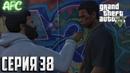 Grand Theft Auto 5 ➪ Серия 38 ➪ Бедовый друг