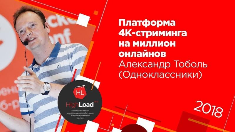 Платформа 4К-стриминга на миллион ов Александр Тоболь (Одноклассники)