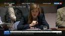 Новости на Россия 24 • Фрейлины двора: Хейли идет на смену Пауэр