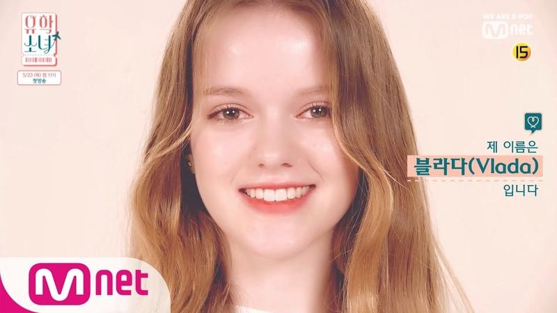 UHSN [유학소녀] 블라다(VLADA)가 5월 23일 (목) 밤 11시 여러분을 찾아옵니다♥