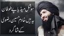 Allama Khadim Hussain Rizvi K Shagird Allama Hassan Raza Naqshbandi